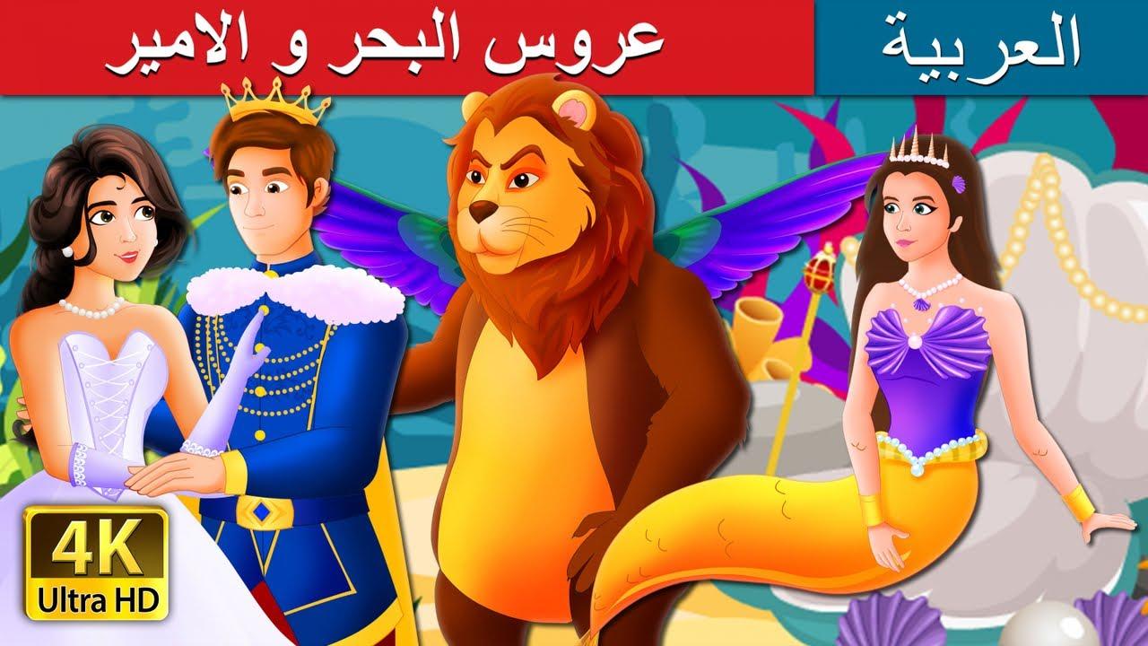 عروس البحر و الامير The Mermaid And The Prince Story In Arabic Arabian Fairy Tales Youtube