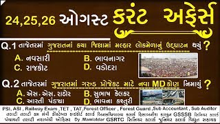 26 August Current affairs 2019    daily current affairs gujarati post    GPSC   TALATI   Constable  