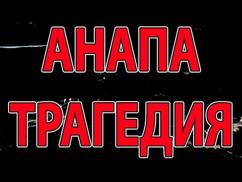 #АНАПА - ТРАГЕДИЯ - ПОГИБ РЕБЕНОК НА ПРИЕМЕ У ВРАЧА!!!