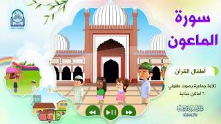 سورة الماعون _ أطفال القرآن - التلاوة الجماعية - بصوت طفولي جميل 6 أماكن جذابة