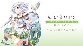 霜月はるか『結び音リボン~Daichi no Oto~』全曲試聴クロスフェード