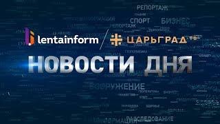 Пик коронавируса в Москве, мошенничество с QR-кодами и другие НОВОСТИ ДНЯ