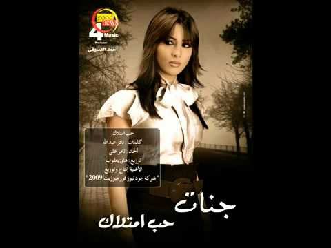 Jannat Hob Emtelak    جنات - حب إمتلاك - YouTube rashid chelrawi