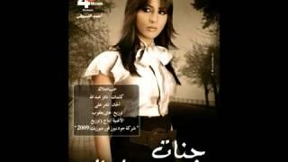 Video Jannat Hob Emtelak    جنات - حب إمتلاك - YouTube rashid chelrawi download MP3, 3GP, MP4, WEBM, AVI, FLV Juli 2018