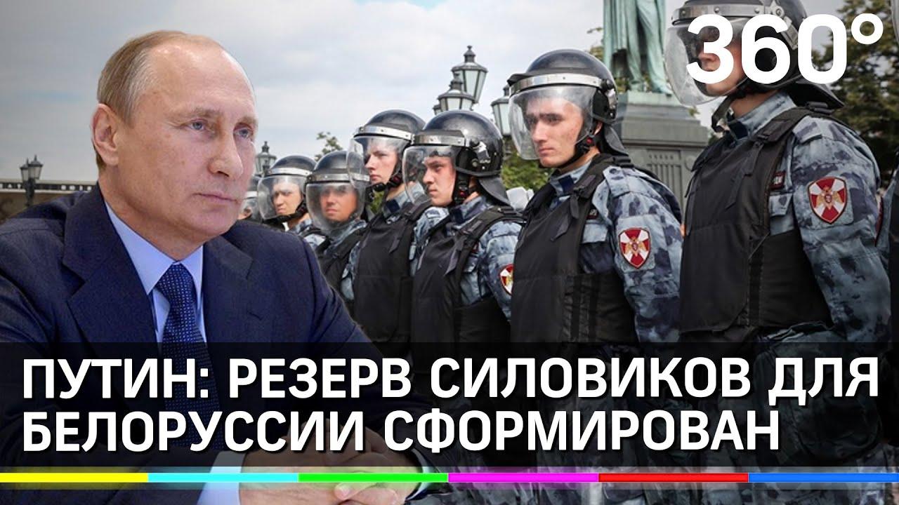 Путин: резерв силовиков в помощь Белоруссии сформирован, но пока ситуация под контролем