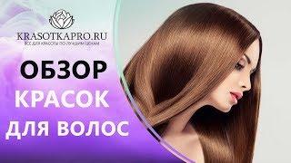 Обзор красок для волос популярных брендов