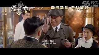 [Trailer] Thần thám giá đáo (Phù Hoa Yến) phiên bản Hong Kong