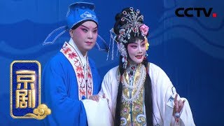 《CCTV空中剧院》 20200204 京剧《碧波仙子》 2/2| CCTV戏曲
