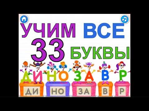 Учим Буквы и Звуки Весело. Все 33 буквы подряд в одном видео.