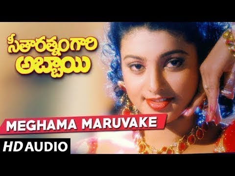 Seetharatnam Gari Abbayi Songs - Meghama Maruvake Song | Vinod Kumar, Roja, Vanisri