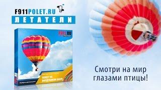 Полет на воздушном шаре в Екатеринбурге