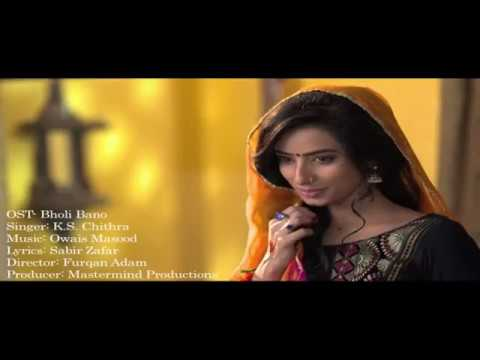 Bholi Bano OST Full Song    (Geo Entertainment)