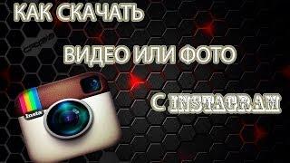 Как скачать видео/фото с instagram? Все способы в этом видео