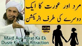 Mard Aur Aurat Ka Ek Dusre Ki Taraf Attraction | Mufti Tariq Masood | Islamic Group
