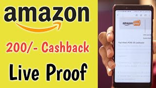 [4.08 MB] ( Offer Expired ) Amazon 200/- Cashback Offer Live Proof