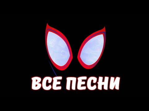 Музыка из фильма Человек паук Через вселенные