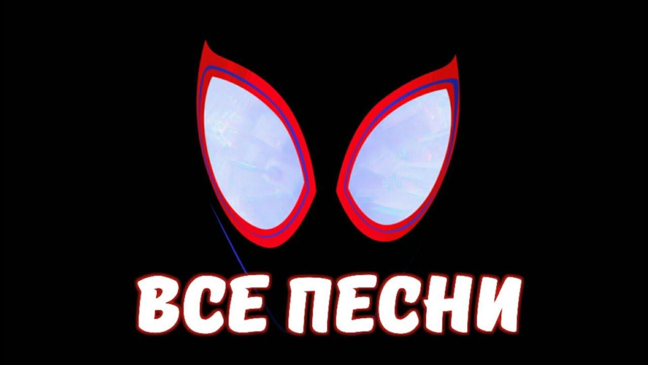 Музыка из фильма Человек паук Через вселенные - YouTube