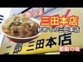 【ラーメン二郎 三田本店】さんに訪問 #30 の動画、YouTube動画。