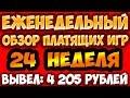 Игры с выводом денег Еженедельный обзор платящих игр №24