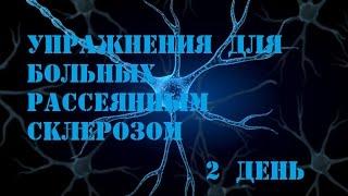 Упражнения для больных рассеянным склерозом 2 день