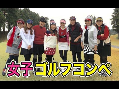 【朝イチ】女子ゴルフコンペでの一コマ、朝イチのティーショット集。