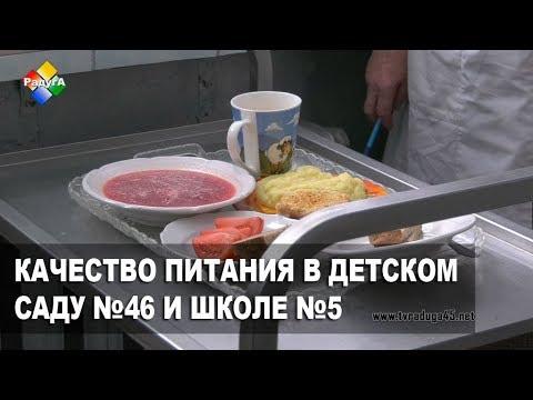Глава городского округа Павловский Посад проверил качество питания в Детском саду №46 и школе №5