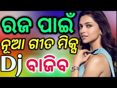 New Odia Dj Songs Non Stop 2019 Raja Special Mix