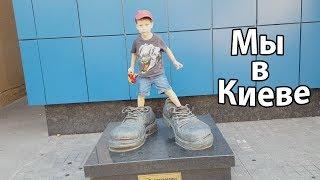 VLOG: Прилетели в Киев/ Располагаемся / В ожидании съемок