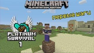 Minecraft PS3 | Platinum Survival - Первые шаги!