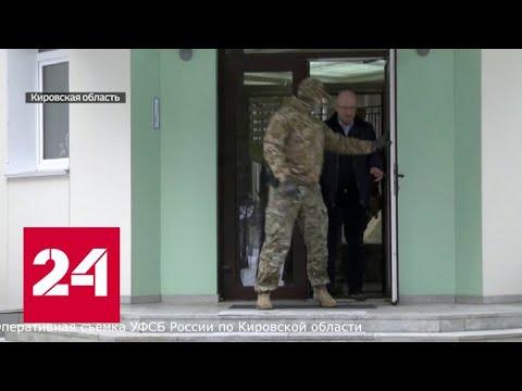 Группировка Плитко: как вице-губернатор Кировской области поставил на поток взяточничество