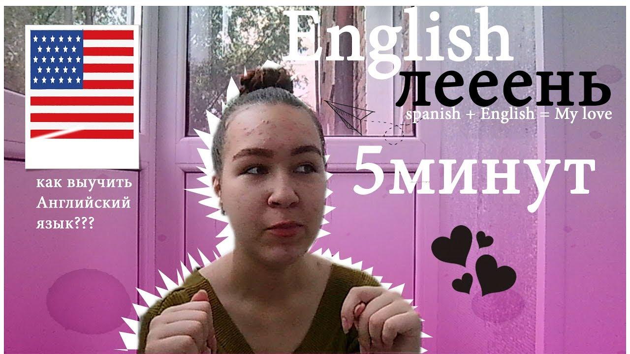 Как выучить английский язык за 5 минут весь самостоятельно ...