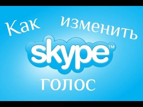Программа, для изменения голоса в скайпе))