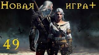 The Witcher 3: Wild Hunt - 49: Распутывая клубок ч.2