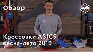 Кроссовки ASICS весна-лето 2019. Обзор