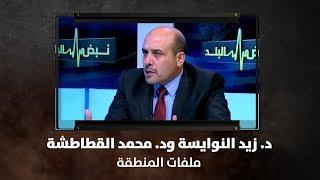 د. زيد النوايسة ود. محمد القطاطشة - ملفات المنطقة