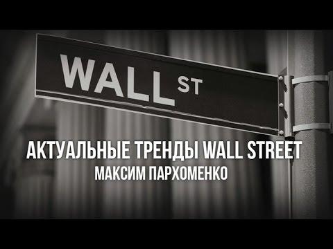 Актуальные тренды Wall Street 2017.04.27