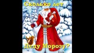 видео История праздника День рождения Деда Мороза