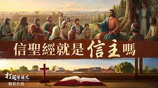 基督教會電影《打開緊箍咒》精彩片段:信聖經就是信主嗎