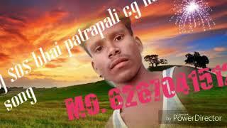 Download Patel Sound Patrapali New Cg 2019 Free Mp3 Song | Oiiza com