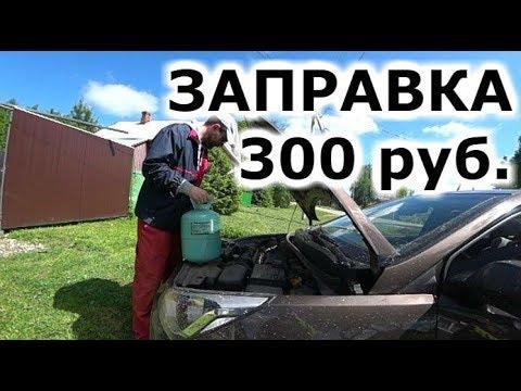 Как заправить кондиционер в машине своими руками видео