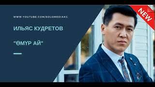 Жаны 2018 Ильяз Кудретов Омур ай