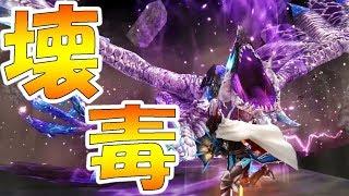 【MHF-Z実況】『極み傲るドゥレムディラ』で覚醒する男【モンハンフロンティアZ】 thumbnail