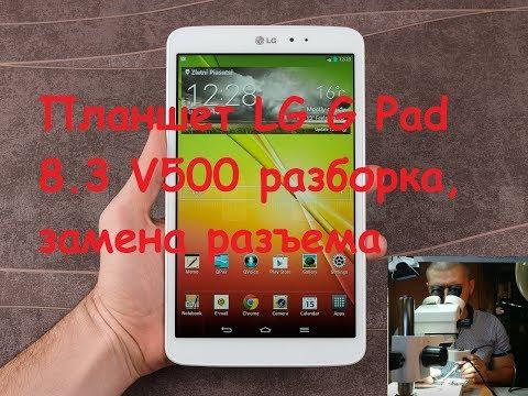 Планшет LG G Pad 8.3 V500 разборка, замена разъема, disassemble