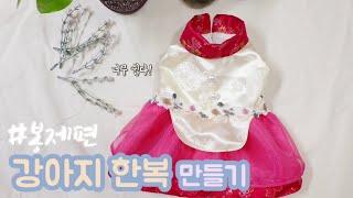 강아지옷만들기 /강아지한복 / 또치네쏘잉