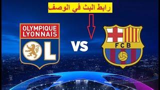 #iptv #bein_sport  مشاهدة مباراة برشلونة وليون بث مباشر بتاريخ 13-03-2019 دوري أبطال أوروبا