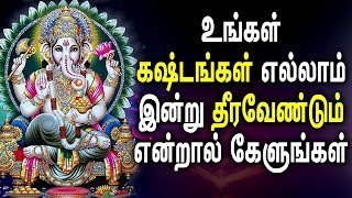 Powerful Ganesh Song for Success, Money and Wealth Prosperity | Best Tamil devotional Songs