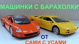 Машинки с барахолки. Обзор моделей (27.03.16)