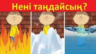 ҒАЖАП ЛОГИКАЛЫҚ СҰРАҚТАР #5