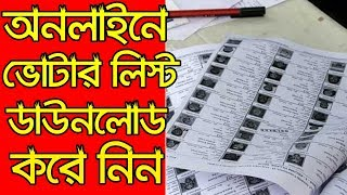 How To Download Voter List Online | Westbengal Voter List Download Online peocess । WB Voter List