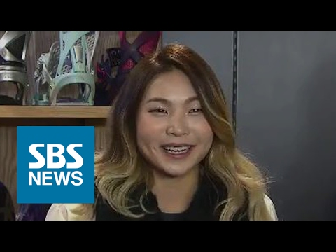 스노보드로 세계 제패한 17살 소녀 '클로이 김' / SBS / 주영진의 뉴스브리핑